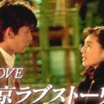 东京爱情事故